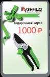 Подарочная карта 1000