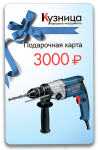 Подарочная карта 3000