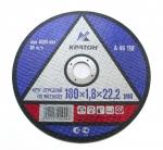 Диск отрезной по металлy 180 x 1,8 x 22 мм