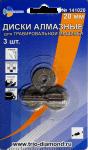 Диски алмазные 20 мм (3шт.) для гравировальной машинки