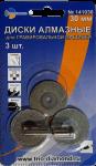 Диски алмазные 30 мм (3шт.) для гравировальной машинки