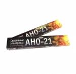 Электроды 3,0 мм АНО-21 (рутиловые)  1 кг