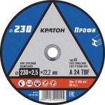 Диск отрезной по металлy 230 х 2,5 х 22 мм